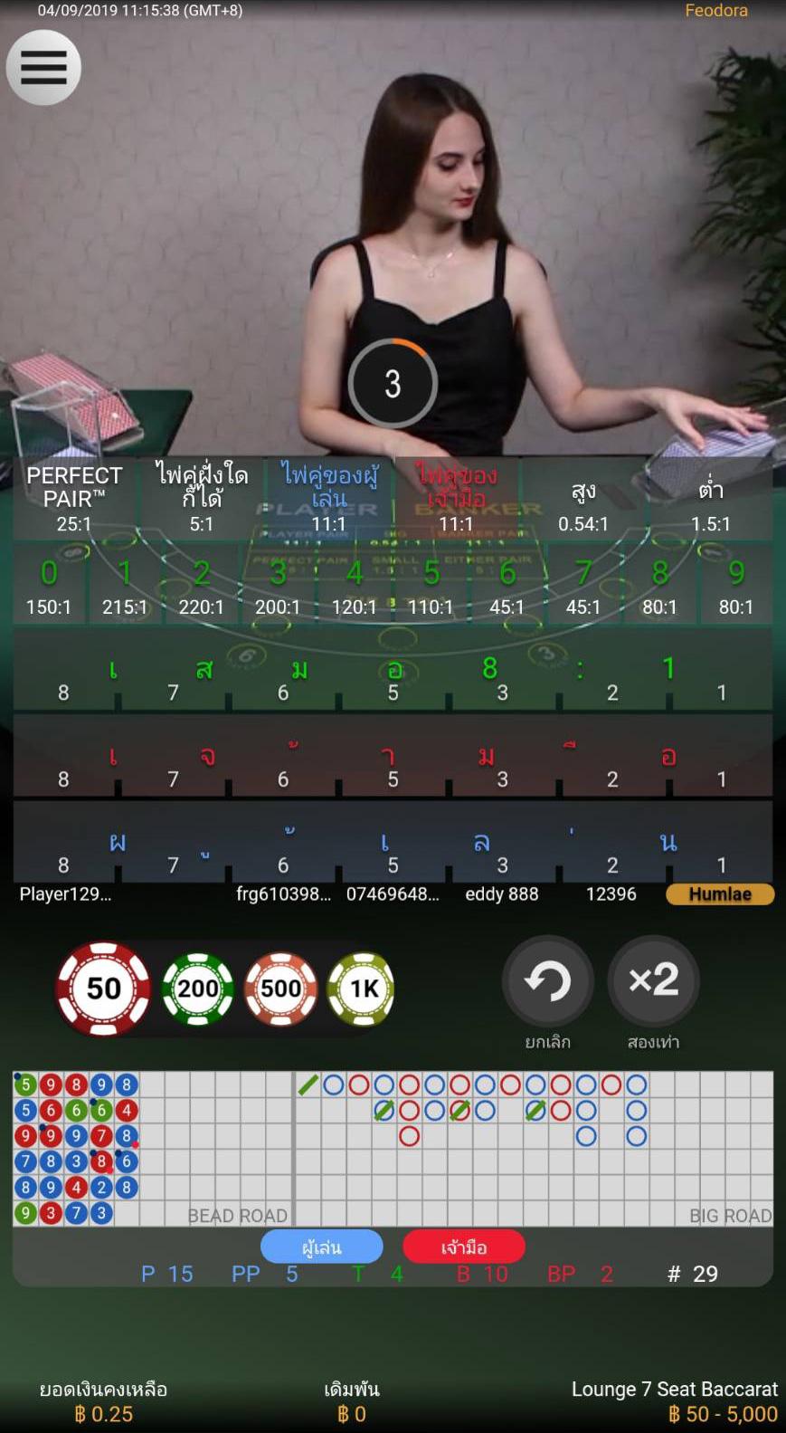 วิธีเล่น PLAYTECH ใน มือถือ ขั้นตอนที่6