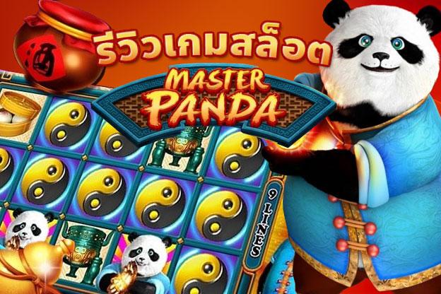 รีวิวเกมสล็อต Panda Master