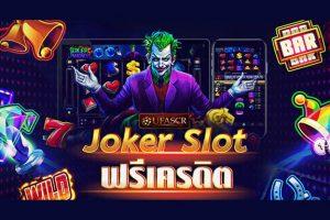 joker เครดิตฟรี 50