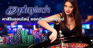 Playtech casino คาสิโนออนไลน์ ยอดนิยมจากยุโรป
